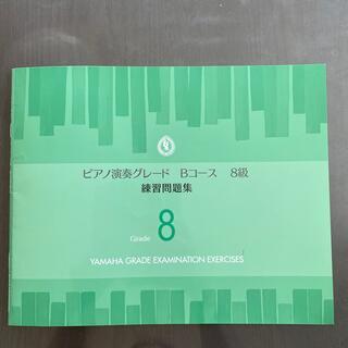 ヤマハ 楽譜 ピアノ演奏グレードBコース8級 練習問題(ポピュラー)