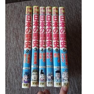 ガッケン(学研)の[2点でお買い得]訳あり☆学研まんが 日本の歴史 6冊セット(その他)