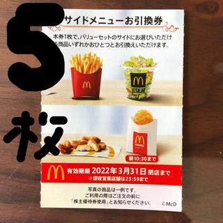 マクドナルド 株主優待券 サイドメニュー 10枚(フード/ドリンク券)