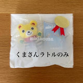 ミキハウス(mikihouse)のプッチー&うさこ プッチーラトル(がらがら/ラトル)