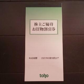 トーホー株主優待(ショッピング)