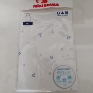 ミキハウス(mikihouse)のMIKI HOUSE 肌着 新品(肌着/下着)