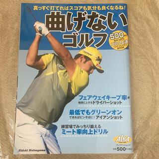 アルバ(ALBA)の曲げないゴルフ 500円でちゃっかりゴルフ上達1コインレッスンBO(趣味/スポーツ/実用)