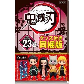 バンダイ(BANDAI)の新品未開封 鬼滅の刃 23巻 フィギュアセット Qposket 特装版(少年漫画)