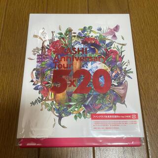 嵐 - 嵐 ARASHI Anniversary Tour 5×20 FC限定盤