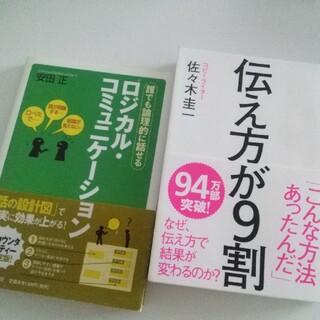 ⭐️伝え方が9割/ロジカルコミュニケーション ②冊(その他)