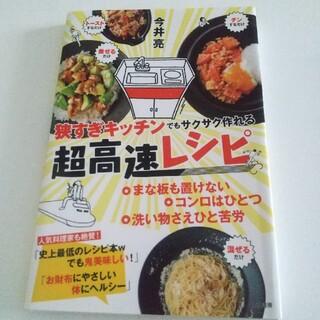 ⭐️狭すぎキッチンでもサクサク作れる超高速レシピ(料理/グルメ)