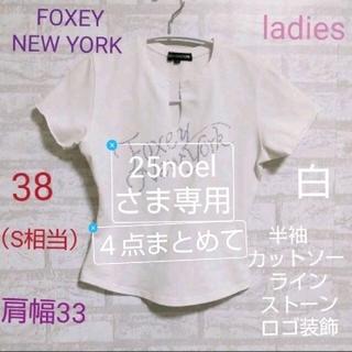 フォクシー(FOXEY)の★25noelさま専用★4点まとめて FOXEY NEW YORK  白半袖 (カットソー(半袖/袖なし))