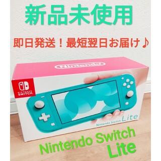 ニンテンドースイッチ(Nintendo Switch)の新品未使用 ニンテンドースイッチライト ターコイズ Switch(家庭用ゲーム機本体)