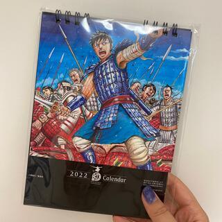 シュウエイシャ(集英社)のキングダム展付録 2022 カレンダー(カレンダー/スケジュール)