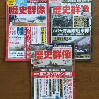 ガッケン(学研)の歴史群像  2019年  8月号  10月号  12月号(専門誌)