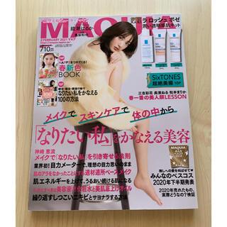 シュウエイシャ(集英社)のMAQUIA   2月号  雑誌のみ  綾瀬はるか(美容)