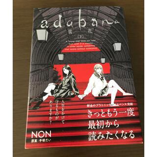 adabana-徒花- 下 NON(青年漫画)