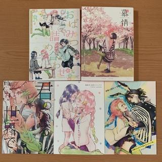 鬼滅の刃 おばみつ 同人誌 4冊セット 伊黒小芭内×甘露寺蜜璃(一般)