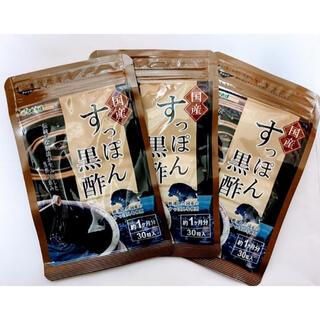 【疲労回復】国産 すっぽん黒酢  1ヶ月分 30粒 3袋(その他)