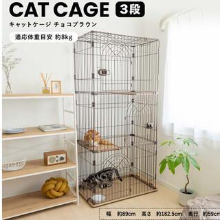 猫のケージ3段