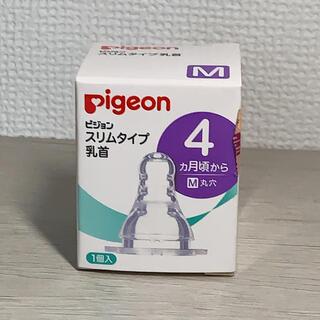 ピジョン(Pigeon)のPigeon 哺乳乳首M(哺乳ビン用乳首)