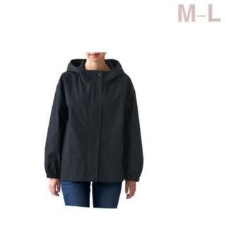ムジルシリョウヒン(MUJI (無印良品))の■新品■ 無印良品 撥水フードジャケット/黒/M~L(ブルゾン)