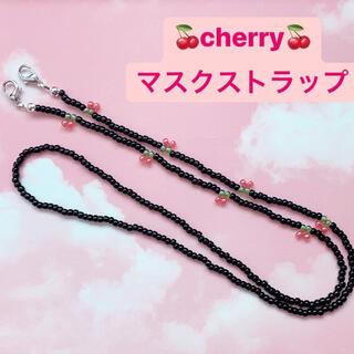 グレイル(GRL)のcherry♡マスクチェーン マスクストラップ(ネックレス)