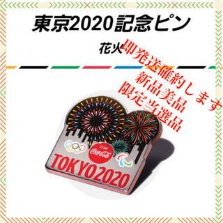 コカ・コーラ - TOKYO2020 オリンピック ピンバッジ コークオン 花火