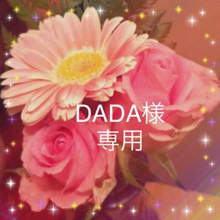 ☆DADA様専用☆(ブラ&ショーツセット)