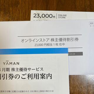 ヤーマン(YA-MAN)のヤーマン株主優待券23000円分(ショッピング)