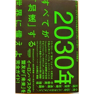2030年:すべてが「加速」する世界に備えよ(ビジネス/経済)