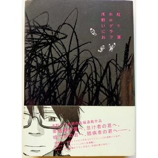 「虹ヶ原ホログラフ」浅野 いにお送料無料 (青年漫画)
