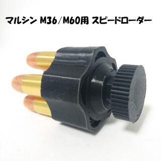 マルシン M36,M60用スピードローダー(黒)(その他)