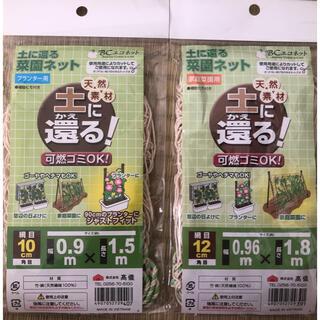 土に還る菜園ネット BCエコネット家庭菜園用35袋&プランター用35袋合計70袋(プランター)
