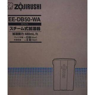 ゾウジルシ(象印)の象印 スチーム式加湿器 EE-DB50-WA(加湿器/除湿機)