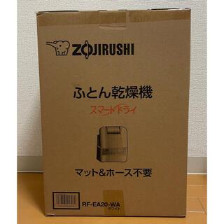 ゾウジルシ(象印)の新品 zojirushi 象印 布団乾燥機 スマートドライ RF-EA20-WA(衣類乾燥機)