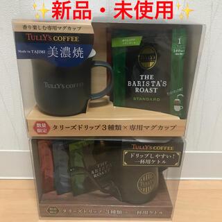 タリーズコーヒー(TULLY'S COFFEE)のタリーズ ドリップ コーヒー 3種類 × 一杯用 ケトル・美濃焼マグカップセット(コーヒー)