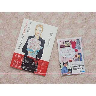 コウブンシャ(光文社)の槇村さとる「すべては大人の女性になるために」「一生使えるクローゼット・ノート」(ファッション/美容)