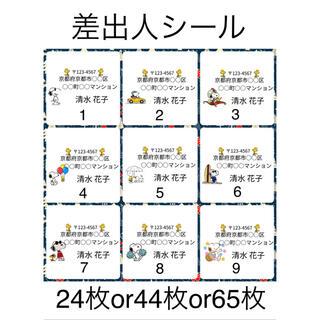 スヌーピー(SNOOPY)の差出人シール スヌーピー 1シート 44枚×4シート(宛名シール)