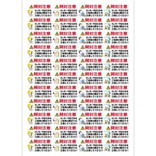 スヌーピー(SNOOPY)の176枚 開封注意シール スヌーピー 1シート44枚×4シート(その他)