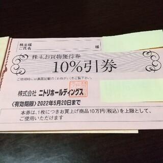 ニトリ - ニトリ株主お買物優待券
