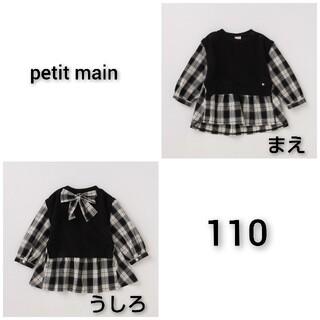 プティマイン(petit main)の新品 petit main ベスト ドッキング チュニック110(Tシャツ/カットソー)