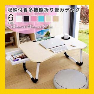 【新品】デスク テーブル ローテーブル ミニテーブル 家具 インテリア おしゃれ(ローテーブル)