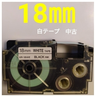カシオ(CASIO)の【中古テープ】幅広18㎜ ネームランド テープ 白XR-18WE 1個(テープ/マスキングテープ)
