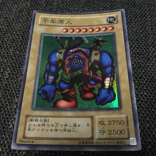 ユウギオウ(遊戯王)の千年原人(シングルカード)