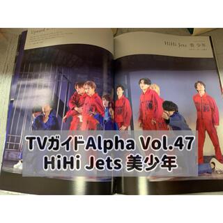 ジャニーズJr. - TVガイドAlpha Vol.47 HiHi Jets 美少年 切り抜き