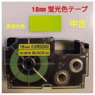 カシオ(CASIO)のカシオ ネームランド テープ 18mm 中古 蛍光黄色テープに黒文字 1個(テープ/マスキングテープ)