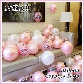 風船 バルーン 誕生日お祝い 記念日 誕生日 飾り付け (18個入り)ピンク