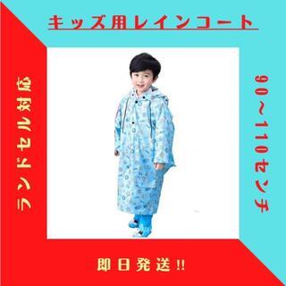 キッズ レインコート ランドセル対応 子供用 カッパ 雨具 ジュニア 機能的!!(傘)