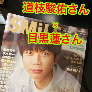 Johnny's - 目黒蓮さん×道枝駿佑さん 切り抜き TV navi SMILE42(テレビナビ
