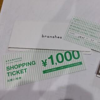 branshes お買い物券 ¥1000×2枚
