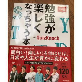 アサヒシンブンシュッパン(朝日新聞出版)の勉強が楽しくなっちゃう本(語学/参考書)