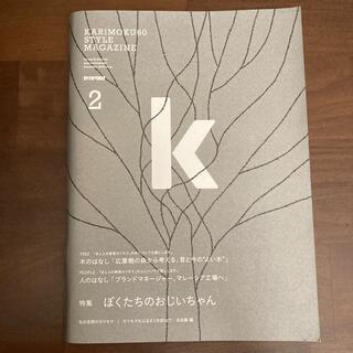 カリモク60 スタイルマガジン 2(専門誌)