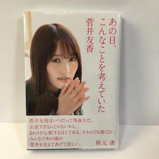 欅坂46(けやき坂46) - あの日、こんなことを考えていた 櫻坂46 菅井友香 新品未開封 ポストカード付き